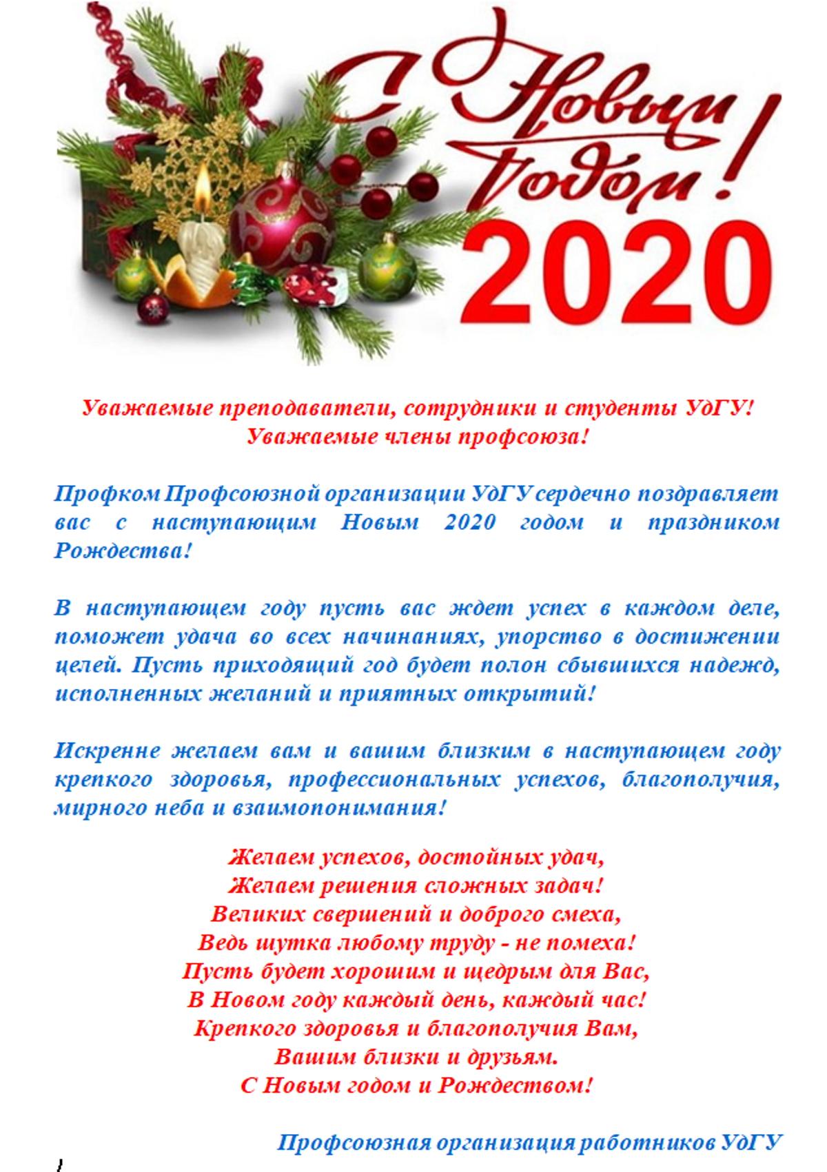 Поздравление профкома с Новым 2020 годом