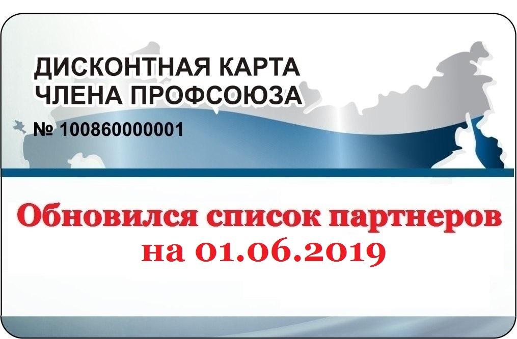 Профдисконт = 06-2019
